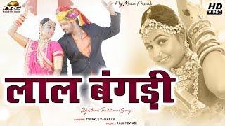 लाल बंगड़ी   Lal Bangdi   Twinkle Vaishnav की आवाज में बिलकुल नया शानदार मारवाड़ी पारम्परिक गीत PRG