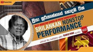 පට්ට Sinhala nonstop songs,ප්රියා සූරියසේන නියම නන්ස්ටොප් එක Priya Sooriyasena Nonstop