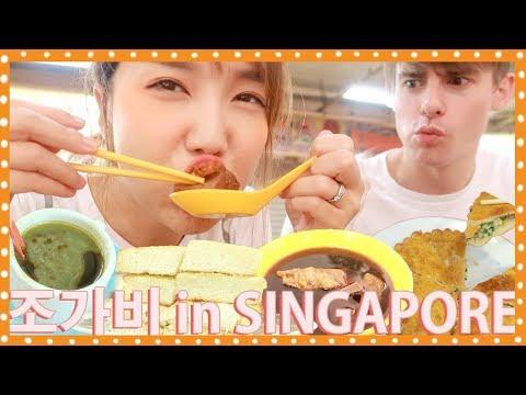 조가비의 싱가포르 먹방여행!