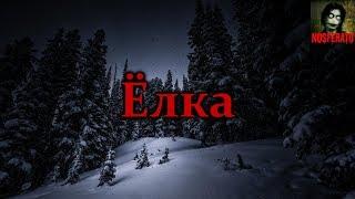 Истории на ночь - Ёлка