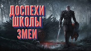 The Witcher 3 - Доспехи школы змеи #9