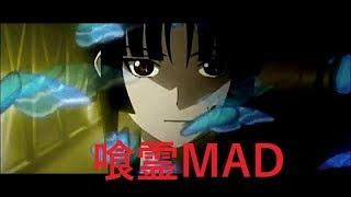 喰霊MAD作ってみた!【MAD】【喰霊】