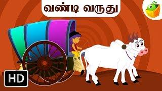 Vandi Varuthu ( வண்டி வருது )   Tamil Rhymes for Kids   Baby Tamil Songs   Tamil Cartoons