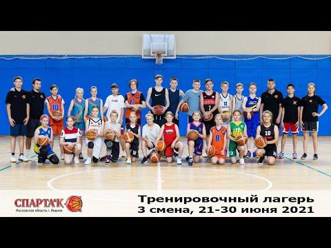 """Лагерь """"Спарты энд К"""" (лето-2021, 3-я смена)"""