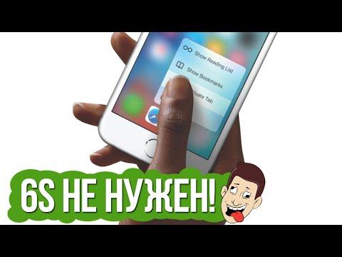 Как превратить любой IPhone в 6S