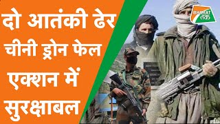Jammu Kashmir encounter : एक तरफ मारे दो आतंकी दूसरी तरफ ied वाला चीनी ड्रोन मार गिराया