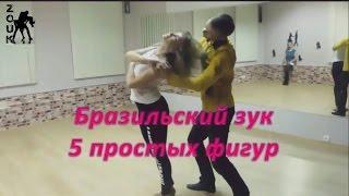Парный танец Бразильский зук - 5 простых фигур(Танцевальным стилем Бразильский зук Вы можете овладеть в Школе ZoukLand в Казани:http://vk.com/kznzouk. Видео с занятия..., 2015-01-30T19:34:56.000Z)