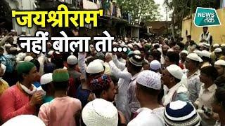 'जय श्री राम' नहीं बोलने पर मुस्लिम युवक के साथ ये क्या किया? #NewsTak