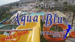 Обзор отеля Albatros Aqua Blu Шарм Эль Шейх Египет