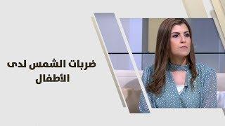 د.مي أبو حاكمة -  ضربات الشمس لدى الأطفال
