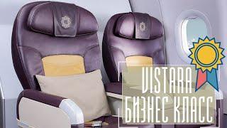 ЛУЧШИЙ ИНДИЙСКИЙ БИЗНЕС КЛАСС - VISTARA A320
