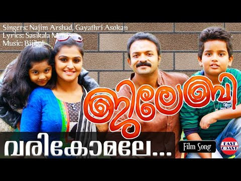 Varikomale Video Song of JILEBI Malayalam Movie | Jayasurya,Remya Nambeesan