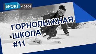 Школа катания на горных лыжах. Урок №11: женское катание