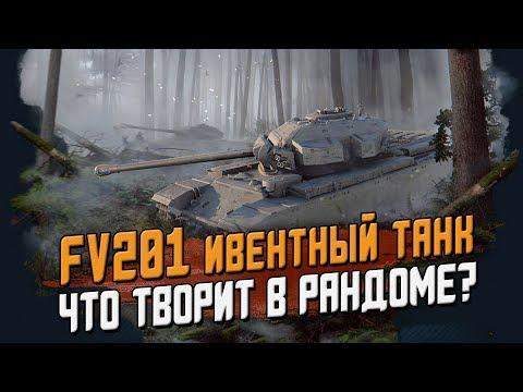 FV201 - Обкатка ИВЕНТНОГО танка в рандоме, как играть? / Wot Blitz