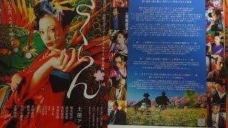 さくらん B 2007 映画チラシ 2007年3月31日公開 シェアOK お気軽に 【映...