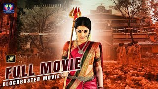 Trisha Recent Super Hit Telugu Horror Film    South Horror Movie    Telugu Full Screen