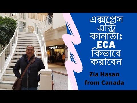 এক্সপ্রেস এন্ট্রি কানাডা: ECA  কিভাবে করাবেন