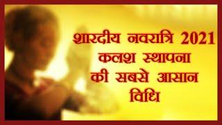 शारदीय नवरात्रि पर जानें घटस्थापना की सबसे आसान विधि और करें इन नियमों का पालन | Shankh Dhwani