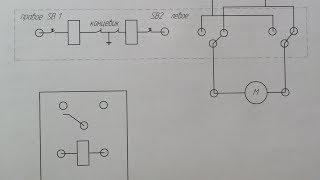Схема реверса электродвигателя постоянного тока с концевыми выключателями