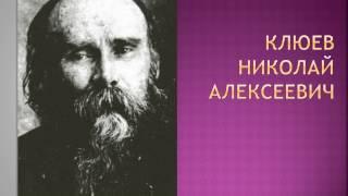 Клюев Николай Алексеевич готовая презентация для урока литературы