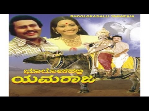 Bhoolokadalli Yamaraja | Kannada Full Movie | Free Online Movies | Lokesh | M P Shankar