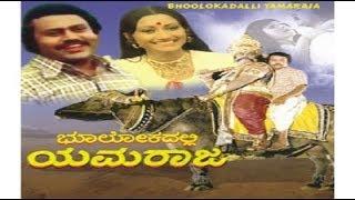 Bhoolokadalli Yamaraja | Kannada Free Online Movies| Lokesh, M P Shankar.