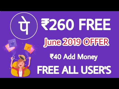 Phone Pe June 2019 Offer, Phone Pe ₹260 Free, ₹40 Add Money Offer