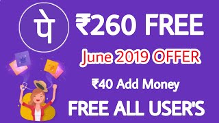 [11.36 MB] Phone Pe June 2019 Offer, Phone Pe ₹260 Free, ₹40 Add Money Offer, Paytm Offer, Amazon Hidden Offer