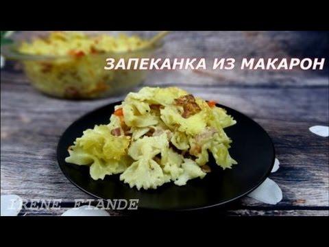 Куриный рулет с грибами и макаронами - ну, оОчень вкусный!из YouTube · С высокой четкостью · Длительность: 6 мин18 с  · Просмотры: более 69.000 · отправлено: 19-2-2016 · кем отправлено: Семейная кухня