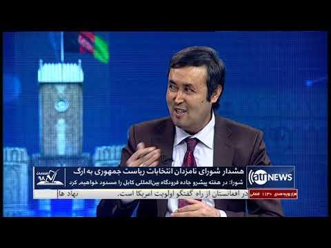 Election98 - 14 June 2019| انتخابات ۹۸: هشدار شورای نامزدان انتخابات ریاست جمهوری به ارگ