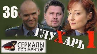 Глухарь 1 сезон 36 серия (2008) - Культовый детективный сериал!