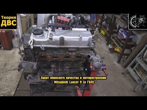 Закат японского качества в моторостроении - Mitsubishi Lancer 9 (и ГБО)