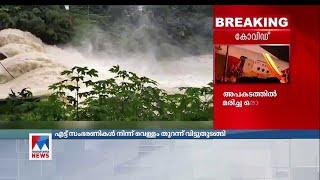 സംസ്ഥാനത്ത് രണ്ട് ദിവസം കൂടി അതിശക്തമായ മഴ തുടരും  Kerala Rain