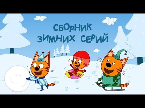 Три кота - Сборник зимних серий