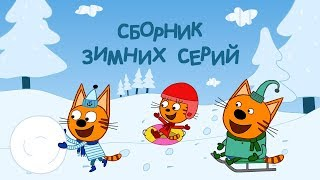 Скачать Три кота Сборник зимних серий