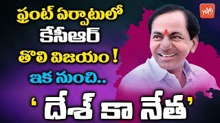 CM KCR Victory In Federal Front Formation | Telangana News | TRS | Third Front | YOYO TV Channel