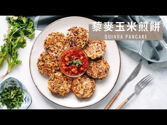 藜麥玉米煎餅 Quinoa Pancake