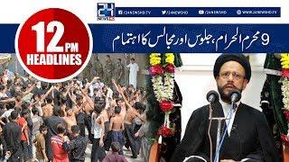 Majlis, Processions On 9 Muharram-ul-Haram   News Headlines   12:00 PM   20 Sep 2018    24 News HD