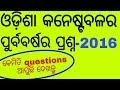 odisha police constable previous question paper 2016 in odia II odisha latest job upadate
