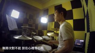 經過一些秋與冬 - Dear Jane (Drum covered by K.j Lui)