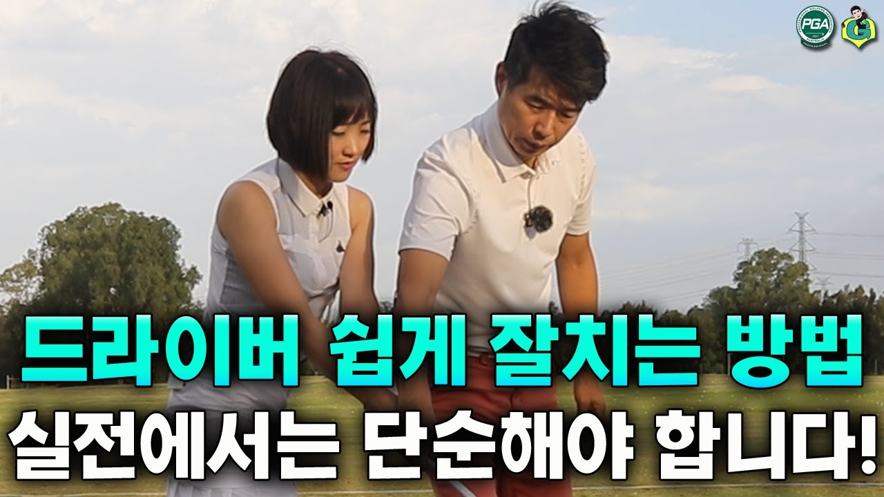 [아내에게 하는 골프레슨] 다운스윙 / 샬로잉 & 스윙스피드