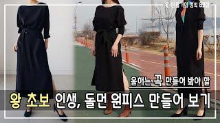 [옷만들기의정석 83화 _ ★★이번주 무료패턴 ★★ /…