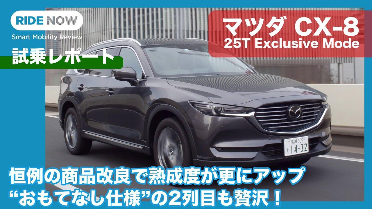 マツダ CX-8 25T Exclusive Mode 試乗レポート by 島下泰久
