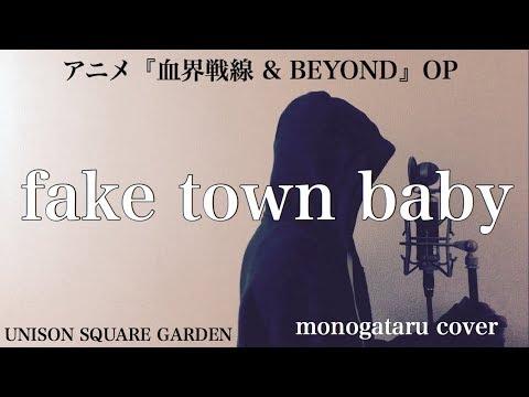 【フル歌詞付き】 fake town baby (アニメ『血界戦線 & BEYOND』OP) - UNISON SQUARE GARDEN