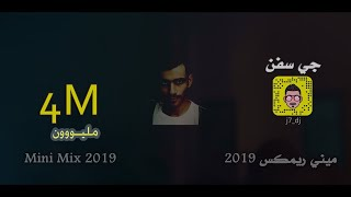 ميني مكس 2019- جي سفن - [11Min vol.2 mix DJ J7]