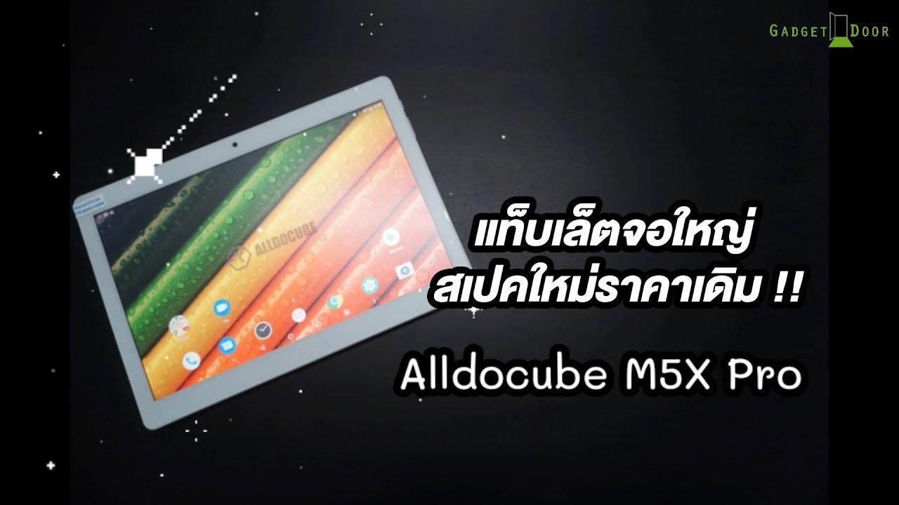 Review : Alldocube M5X Pro สเปคใหม่ราคาเดิม !!!