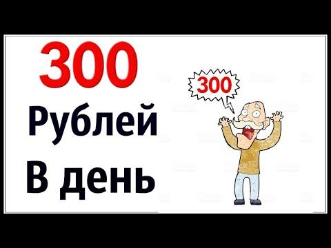 КАК ЗАРАБОТАТЬ БЕЗ ВЛОЖЕНИЙ!? Заработок от 300 рублей в день, самый лучший сайт для заработка денег.