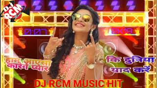 हम ऐसा करेंगे प्यार || Hum Aise Karenge Pyar ki ||Hindi bewafai song||DJRC MMUSIC HIT||