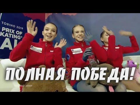 ПОЛНАЯ ПОБЕДА РУССКИХ ФИГУРИСТОК В ФИНАЛЕ Гран При