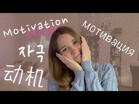 Мотивация к учебе. Нужна ли она?или как полюбить учиться
